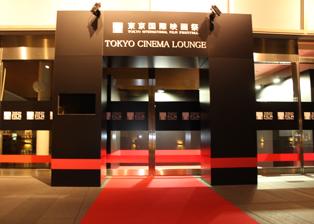 TOKYO CINEMA LOUNGE