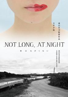 NOT LONG, AT NIGHT