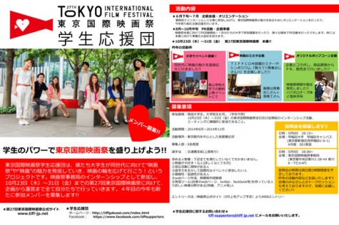 tiff-supporters_flyer-1